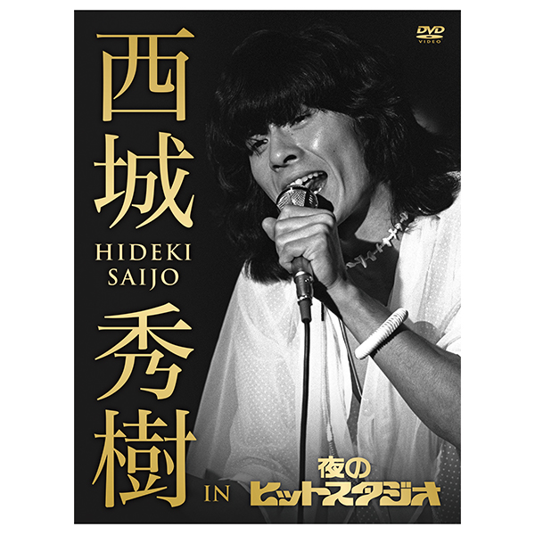 DVD】西城秀樹IN夜のヒットスタジオ   産経ネットショップ
