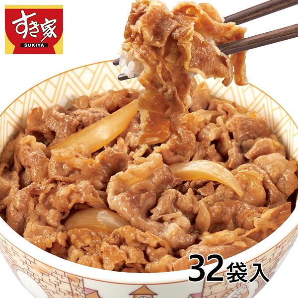 すき家 牛丼の具 135g×32袋